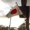 浜ちゃん日記  国民の祝日(天皇誕生日)と国旗