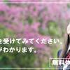 春から高校生の人におすすめ!!