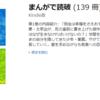 時短で教養人! まんがで読破シリーズ Kindle 10円セール