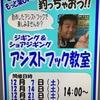 「知立店 アシストフック教室」  明日も開催!