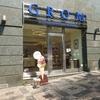 いいね:プラハヴァーツラフ広場の本場イタリアアイスクリームとベヘロフカ専門店  [UA-125732310-1]
