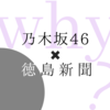 日本一アイドルに熱い地方紙!徳島新聞と乃木坂46の意外な関係とは