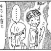 【第27回】クラブで出会った「今田忠二 26歳」とご飯に行ってみたけど、2時間ひたすらしんどかった②【9月8日(金)】