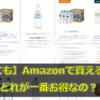 【防災にも】Amazonで買えるメジャーな飲料水まとめ!どれが一番お得なの?