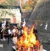 大護摩供養祭