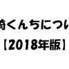 長崎のお祭りといったら「長崎くんち」そんな「長崎くんち」の2018年版をチェック!