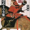 鎌倉武士に伝えたいこと。無料で巫女をファックしてもいいという考えをやめなさい