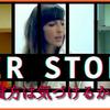 """【レビュー・感想】 『Her Story』 見つけよう、""""彼女""""の物語を"""