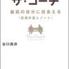 【読書117冊目:『ザ・コーチ』(谷口 貴彦)】と素敵なサムシング
