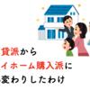 【アラサー】賃貸派からマイホーム購入派へ心変わりした。