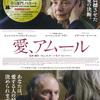 映画「愛、アムール」(2012)