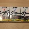 『レディ・ジョーカー』 髙村薫 / 女性が描く男性心理