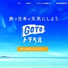 GoToトラベルキャンペーンの還付申請方法
