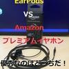 【EarPodsと酷似?】Amazonベーシックのプレミアムイヤホンの実力を徹底検証!