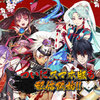 バンケツ 一血卍傑(イッチバンケツ)がリリース!リセマラや攻略のハナシ