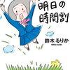 「王様のブランチ」で紹介された現役中学生作家・鈴木るりかさんの小説『14歳、明日の時間割』