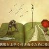 【保存版】甲状腺の病気と上手く付き合うために役立つ本!口コミ・感想あり