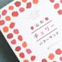 料理家・綾夏さん「山形の極み チェリーバターサンド」試食レポート