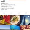 Instagram 自分のプロフィール画面に誘導する方法