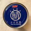サバの旨味を最大限に引き出すサバ缶と白菜の無水鍋【スルッとふた SABA さば水煮/ニッスイ】