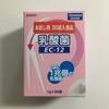 【悲報】久光製薬の乳酸菌は下痢型の過敏性腸症候群に効果なし!?