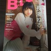 欅坂46!長濱ねる表紙『BLT』セブンネット限定版もあります!