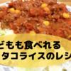 子どもも食べれるタコライスのレシピ