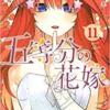 【五等分の花嫁】11巻の感想考察