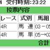 2018/10/02(火) 4回阪神9日目 4R 障害未勝利 障害(直線ダ)芝2970m