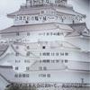 【ならぬことはならぬものです】鶴ヶ城ハーフマラソン速報