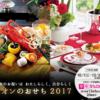 いまいちばん元気な?イオン(AEON)冬のカタログ②「2017おせち」(2016/10/27)