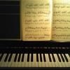 今月初めてのピアノ練習(2018年6月)