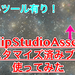 Clip Studio Assetsでブラシや素材をダウンロードしよう