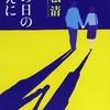 重松清さんの「その日のまえに」を読みました