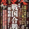 歴史人 2016年10月号 図解!!戦国合戦の一部始終 -戦国時代の必殺戦闘術の謎に迫る!