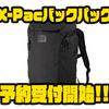 【ダイワ】釣りやタウンユースで活躍「X-Pac バックパック」通販予約受付開始!