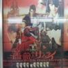 「薔薇とサムライ」が新宿駅で