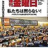 週刊金曜日 2018年06月15日号 私たちは黙らない!/史上初の米朝首脳会談/アートは自由への闘いだ!