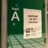GRAPEVINE tour 2017 extla show@東京国際フォーラム ホールA
