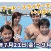 【夏休み】川越水上公園★オムツ可・乳幼児が遊べるお手頃プール