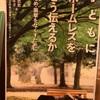『子どもにホームレスをどう伝えるか』生田武志 北村年子