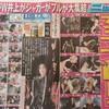 プロレスラー豊田真奈美が引退!!30年間おつかれさまでした