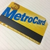 ニューヨークの地下鉄とバスを使いこなす2018年版!メトロカードは捨てないで!次の旅行で使えます