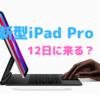 iPad Pro 4月13日の発表はあるのか?〜「4月中旬」になりましたよ!〜