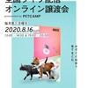 8/16 オンライン譲渡会 参加します♡