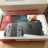 Nintendo Switchが到着したので開封の儀をしてみました