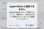 【iPhone13】Apple Watchとの通信で「Apple Watchと通信できません」と出る