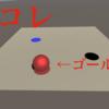 Unity ボール転がしでゴールしたらゲームクリアテキストを表示させよう。 初心者編26