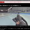 教材で使えるかも?:NHKによる平昌オリンピック関連の動画コンテンツ