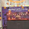 2019/10/5 テーマ水槽「おさかなハロウィンパーティー!」